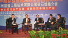 2011中國水泥企業進軍砂石業高峰論壇